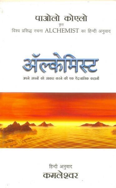 alchemist-hindi_enl