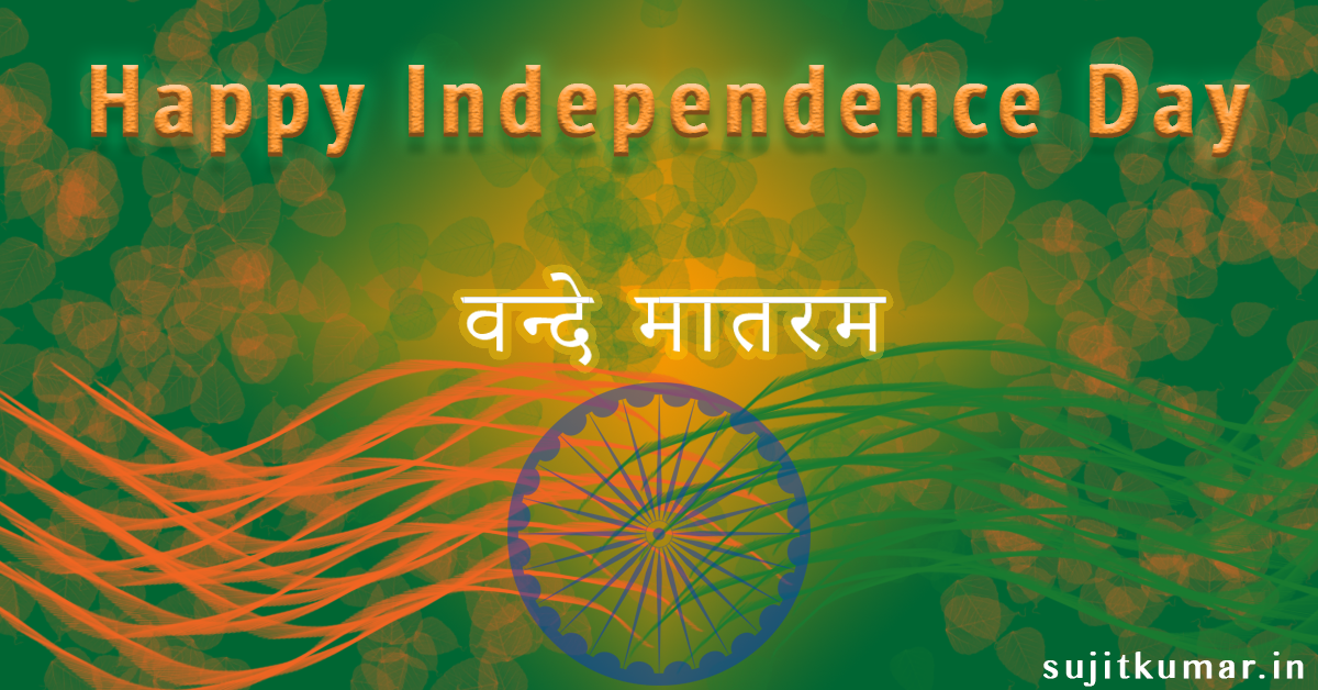 Indian Independence Hindi Poetry