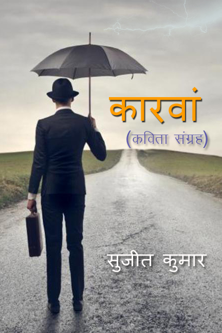 Sujit Hindi Poem Book : Karvan