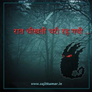night-murder-poem
