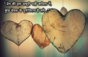 Untold Poem of Love
