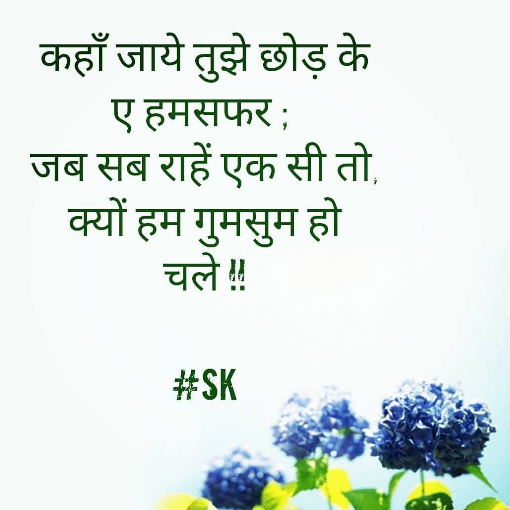 Short Poem Hindi