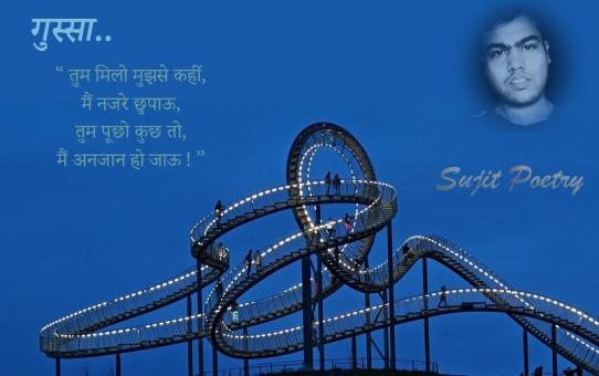 gussa-poem