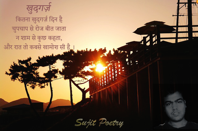 hindi poem on selfishness