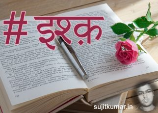 Love Two Liners Poetry By Sujit