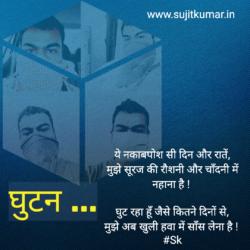 Hindi Poem on Covid Situation